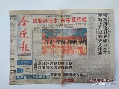 今晚报2007年2月17日