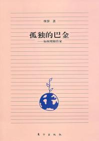 正版新书 孤独的巴金:如何理解作家 9787506039727 东方出版