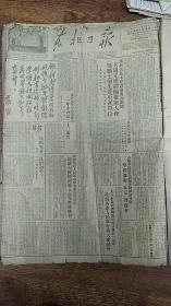 东北日报 1952年6月1-30号 30份合售