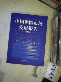 中国保险市场发展报告.2009  ,