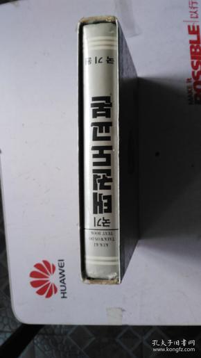 韩文原版    태권도교본   KUK-KI TAEKWON-DO TEXT BOOK   跆拳道的教科书。
