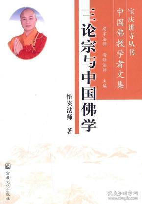 三论宗与中国佛学(中国佛教学者文集)/宝庆讲寺丛书