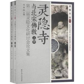 灵隐寺与北宋佛教 : 第二届灵隐文化研讨会论文集