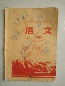 江西省小学试用课本语文第三册有毛像