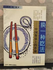 换一种吃法:中国餐桌上的革命
