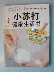 小苏打健康生活书