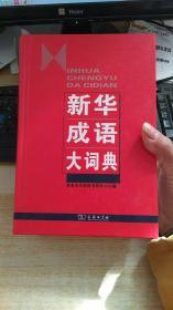 新华成语大词典...