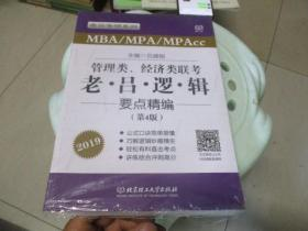 管理类·经济类联考:老·吕·逻·辑  要点精编  第4版  套装2册   全新未开封   实物图 正版   31号柜