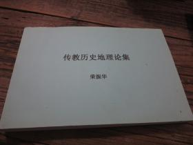 《ARCHIVUM HISTORICUM SOCIETATIS IESU》(传教历史地理论集)