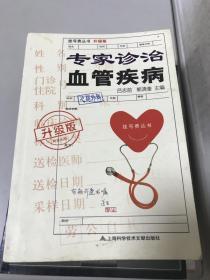 正版现货!挂号费丛书:专家诊治血管疾病(升级版)9787543952126