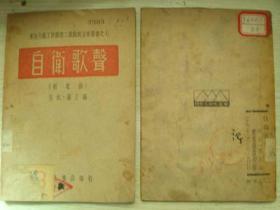 自卫歌声 (1947年初版..解放区歌曲)
