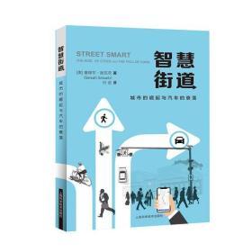 智慧街道--城市的崛起与汽车的衰落