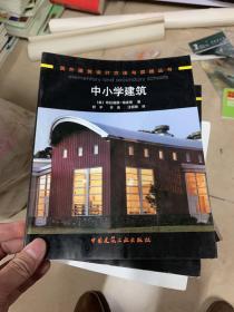 中小学建筑