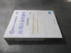 美国商学院原版教材精选系列:应用计量经济学(实践指南)(第6版) 英文