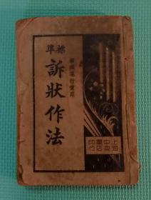 民国二十四年  新编现行实用 标准诉状作法 上海中央书店印行 品如图 孔网孤本