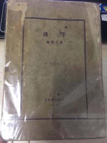 ★☆★☆★☆ 迷羊(1928年,郁达夫,毛边本)