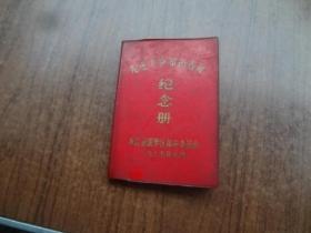 空白:先进下乡知识青年纪念册