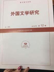 外国文学研究2018年12期