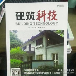 建筑科技2018年6期
