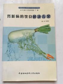 肾脏病的饮食解决方案(临床营养解决方案系列科普丛书)刘燕萍编著