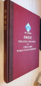 中国2009世界集邮展览珍邮鉴赏【中英文对照版】