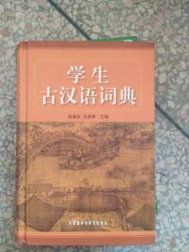 (现货)学生古汉语词典9787560075891