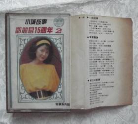 小城故事-邓丽君15周年-海外版 12首歌曲 带歌词
