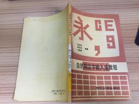 自然码汉字输入法教程