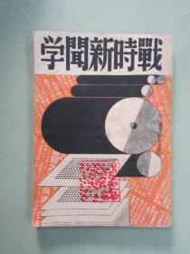 民國舊書   戰時新聞學   豎排版