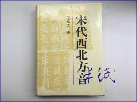 宋代西北方音 番汉合时掌中珠对音研究  1994年初版精装仅印800册