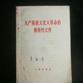 《无产阶级文化大革命纲领性文件》1966年武汉印