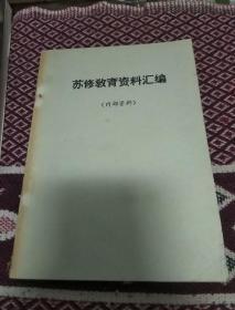 苏修教育资料汇编(内部资料)