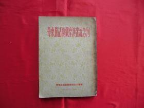 《华东区话剧观摩演出纪念刊》1954年版  华东戏曲学院 院长 陈如林签名本 签名保真