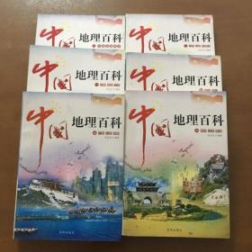 中国地理百科(全六册)李金龙