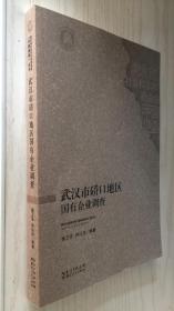 武汉市硚口地区国有企业调查 杨卫东