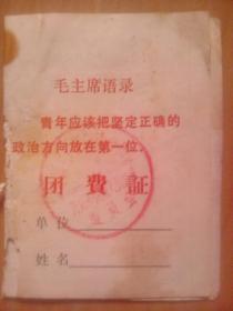 盖开封县范村公社团委印章的团费证(文革品,印毛主席语录)