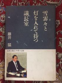 雪霏  议长室--道议会议长2年间的记录    日文本