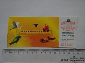 《南京玄武湖鸟类生态园--入园券》0