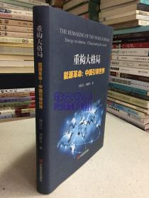 重构大格局 能源革命 :中国引领世界(16开精装本)