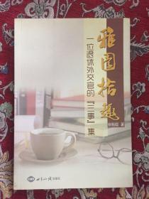 """雅园拾趣 : 一位退休外交官的""""三事""""集(徐贻聪签赠本)"""
