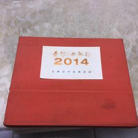 黄河 母亲河2014王西京中国画周历(签赠本)