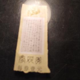 都江堰(参观券)