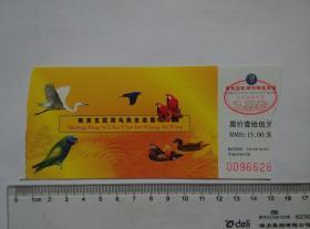《南京玄武湖鸟类生态园--入园券》000