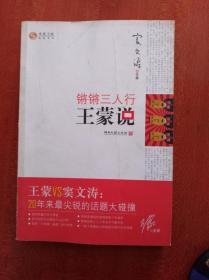 锵锵三人行:王蒙说                      (16开)《110》
