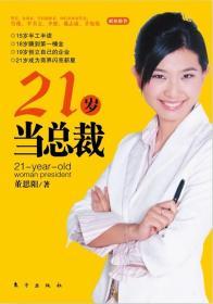 正版新书 21岁当总裁 9787506031479 东方