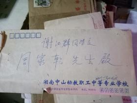女诗人姚征仪信札2页