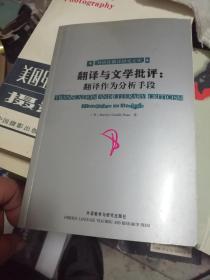 翻译与文学批评:翻译作为分析手段-外研社翻译研究文库