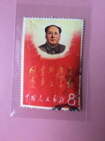 邮票,文2,四海,赠两枚邮票