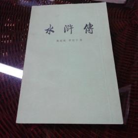 水浒传(上册)1984年