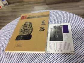 2008拍卖年鉴玉器(全彩版)
